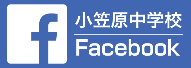 Facebook「小笠原中学校」
